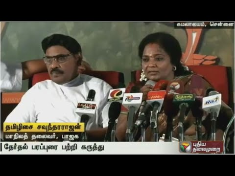 BJPs-election-campaign-will-focus-on-good-schmes-by-our-govt-Tamilisai