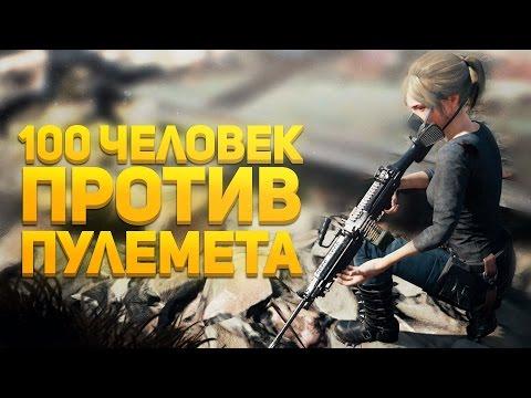 ПУЛЕМЕТ ПРОТИВ 100 ЧЕЛОВЕК! ФИНАЛ И ТОП - 1 в Battlegrounds