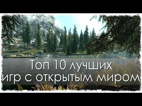Топ 10 лучших игр c открытым миром (HD)