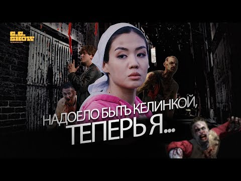 Аижан Асемова  GG Show 5