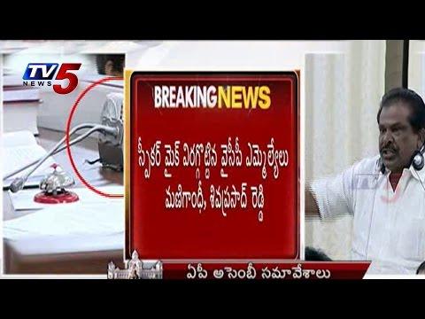 Speaker Suspends YCP MLAs for Breaking Speaker Mike : TV5 News