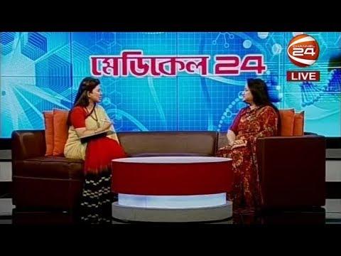 মেডিকেল 24 | কর্মপরিবেশে মানসিক স্বাস্থ্য | 10 August 2018