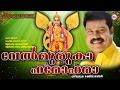 വേല്മുരുകാ ഹരോഹരാ | VELMURUKA HARO HARA | Kalabhavan Mani | Hindu Devotional Songs Malayalam