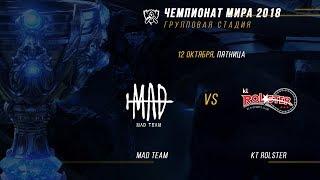 MAD vs KT — ЧМ-2018, Групповая стадия, День 3, Игра 1 / LCL