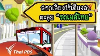 สภาเสียงไร้เดียงสา - รถเมล์ กับชีวิตคนเมือง