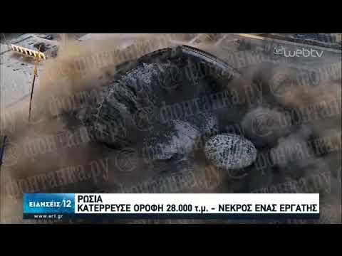 Κατέρρευσε οροφή σε στάδιο στη Ρωσία | 01/02/2020 | ΕΡΤ