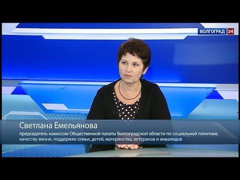 Светлана Емельянова, председатель комиссии Общественной палаты Волгоградской области по социальной политике, качеству жизни, поддержке семьи