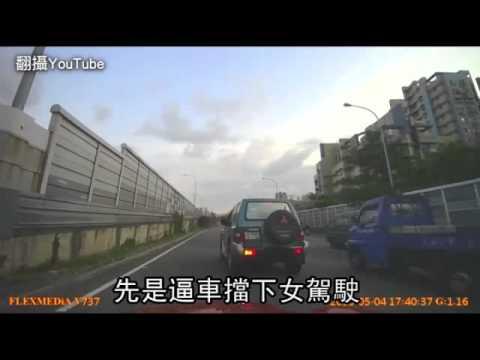 不定時炸彈!暴走男國道上逼車、擋車、砸車!