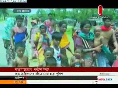 Tourist spots being ruined in Cox's Bazar (22-09-2017)
