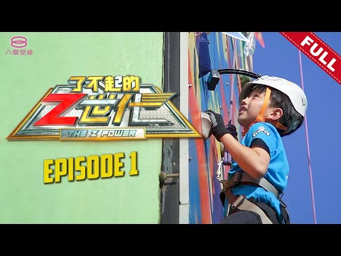 [FULL] 《了不起的Z世代第二季》The Z Power Season 2 | Episode 1