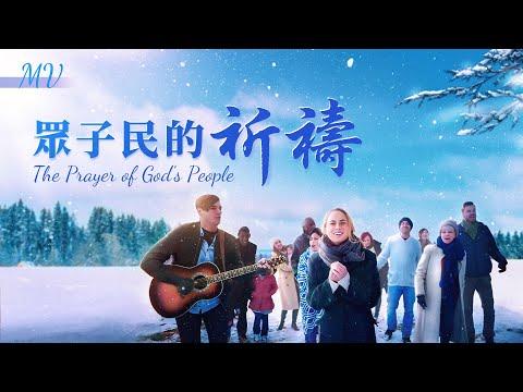 基督教會讚美詩歌《眾子民的祈禱》活在神愛中【MV】