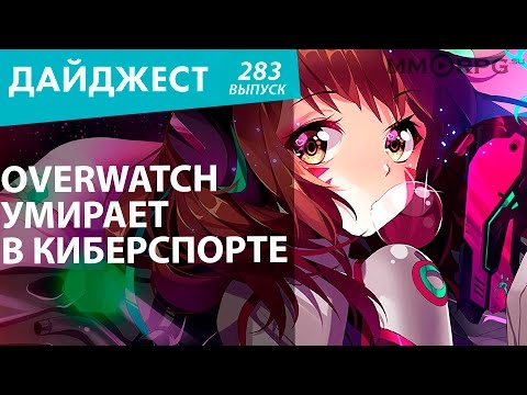 В РФ запретили все MMORPG. Overwatch умирает в киберспорте. Новый дайджест №283 18+
