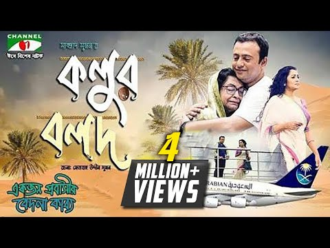 Kolur Bolod | কলুর বলদ | Riaz | Tania Ahmed | Eid Ul Fitr Natok 2018 | Channel i TV