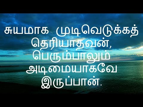 Friendship quotes - Superb Thinking quotes in Tamil # 03