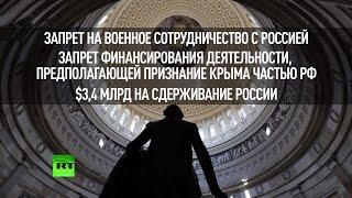 Нижняя палата конгресса США одобрила запрет на военное сотрудничество с Россией