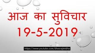 Aaj Ka Suvichar 19 मई 2019 आज का सुविचार - आज का विचार आज का शुभ विचार प्रेरक विचार हिंदी में