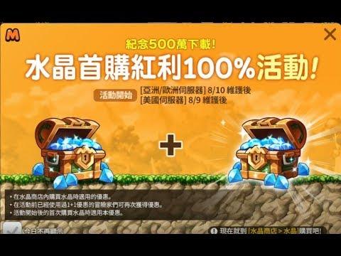 【楓之谷M】水晶首購紅利100%活動與黑騎士職業最強珠寶配置及星力戰場龍之巢穴!