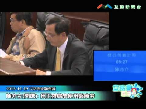 陳亦立20131119立法會議
