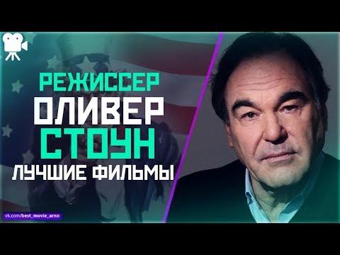 """""""ОЛИВЕР СТОУН"""" Топ Лучших Фильмов"""