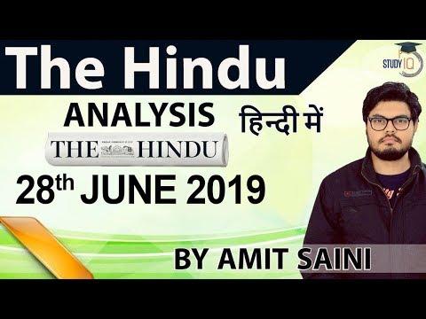 28 JUNE 2019 - The Hindu Editorial News Paper Analysis [UPSC/SSC/IBPS] Current Affairs