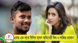 এবার এক সাথে মিলিত হলেন অভিনেত্রী মিম ও সাব্বির রহমান  Sabbir Rahman  Mim  Bangla News TodayTo Subscribe Our Channel Click Here: goo.gl/T9TMqnFollow Us on Social Media SitesFacebook: https://www.facebook.com/ReporterTolpar/Twitter: https://twitter.com/ReporterTolparGoogle+: https://plus.google.com/+ReporterTolparVisit Our Channel to Get Latest and Exclusive Bangla NewsReporter Tolpar is one of the best news channel of bangladeshi people, Dhallywood news, Tollywood news and Showbiz Taroka news and all of our bangladeshi exclusive news, To get any kind of Bangladesh Cricket update and news stay with usTo get Latest news subscribe our channel and stay connected with us, and don't forget to like, comment and share our videos,বিশেষ সতর্কিকরন : এই চ্যানেলের কোন ভিডিও যদি কোন বেক্তি বিনা অনুমতিতে ব্যাবহার করে তাহলে তার বিরুদ্ধে ইউটিউব কপিরাইট আইন অ্যান্ড দেশের সাইবার অপরাধ আইনের মাধ্যমে বাবস্থা নেওয়া হবে। Important Notice: If anyone use this channel video, we will take action as YouTube copyright law.