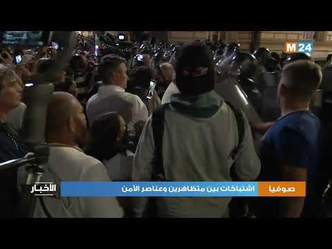 بلغاريا : اشتباكات بين متظاهرين وعناصر الأمن