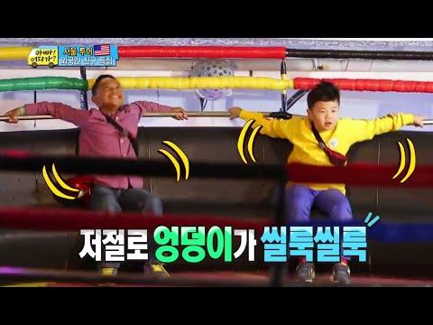 아빠 어디가 - '엉덩이가 씰룩씰룩' 한국 스타일 놀이기구에 신난 아이들! 20141102