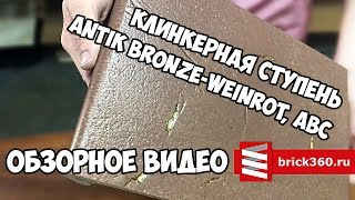 Фронтальная ступень Antik Bronze-Weinrot, ABC