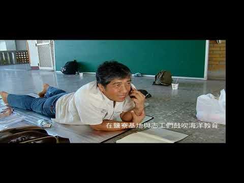 20190803高雄市立圖書館岡山講堂— 蘇達貞「與海共舞的人生」—影音紀錄