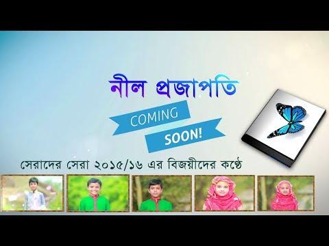 Coming Soon Nil Projapoti (শীঘ্রই আসছে - নীল প্রজাপতি)