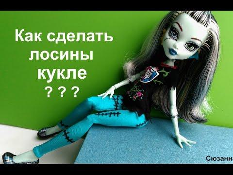 Как сделать лосины для кукол