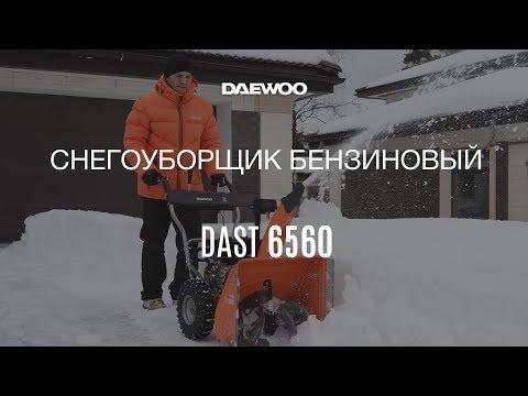 Бензиновый снегоуборщик Daewoo DAST 6560