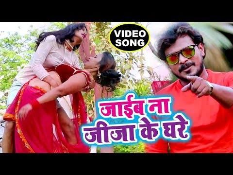 Video Pramod Premi NEW SUPERHIT VIDEO SONG 2018 - Jaib Na Jiju Ke Ghare - Superhit Bhojpuri Songs download in MP3, 3GP, MP4, WEBM, AVI, FLV January 2017