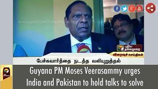Guyana PM Moses Veerasammy urges India and Pakistan to hold talks to solve issues Connect with Puthiya Thalaimurai TV ...
