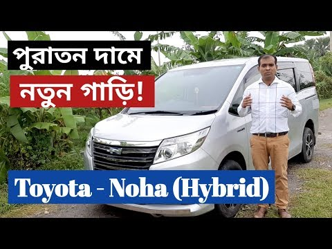 Toyota Noah Hybrid XL Model 2014 For Sell