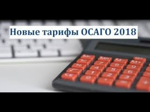 ОСАГО с 4.09.2018. Что нового и чем грозит - DomaVideo.Ru