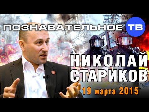 Николай Стариков 19 марта 2015 (Познавательное ТВ, Николай Стариков)