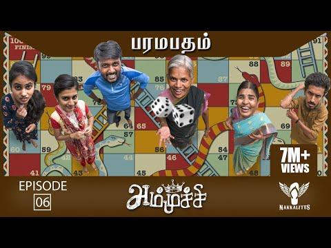 Ammuchi | Season 01 - EP 06 - Paramapatham | Tamil Web Series #Nakkalites