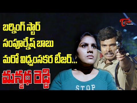 Manmadha Reddy Teaser | Latest Telugu Movie 2019 | Sampoornesh Babu | TeluguOne Cinema