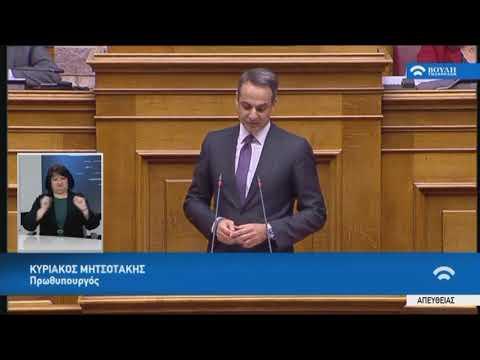 Κ.Μητσοτάκης  (Πρωθυπουργός)(Προϋπολογισμός 2020)(18/12/2019)