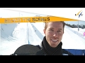 Shaun White s First Impressions On Pyeongchang 2018 Oly
