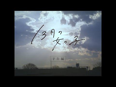 【本予告】13月の女の子