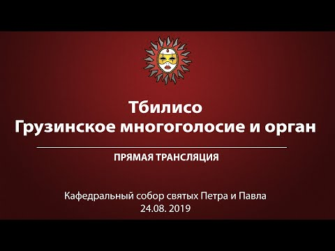 «Тбилисо. Грузинское многоголосие и орган». Прямая трансляция.