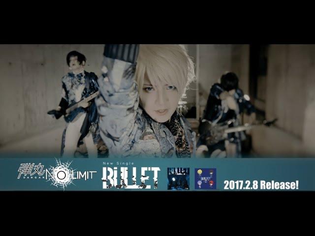 弾丸 NO LIMIT 4th SINGLE 「BULLET」Music Clip (FULL)
