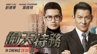Nonton 《偷天特務》 Mission Milano Official Trailer (In Cinemas 29 September) Film Subtitle Indonesia Streaming Movie Download