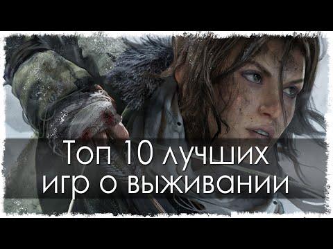 Топ 10 лучших игр о выживании (видео)