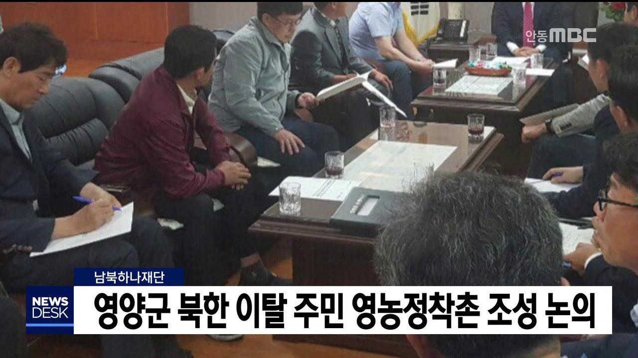 하나재단, 영양 북한 이탈 주민 영농정착촌 조성 논의