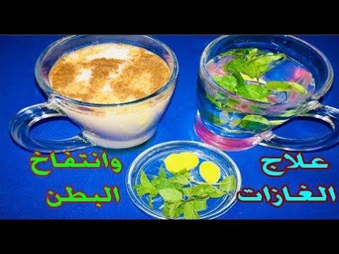 العرب اليوم - شاهد: 3 مشروبات صحية لعلاج انتفاخ البطن والغازات