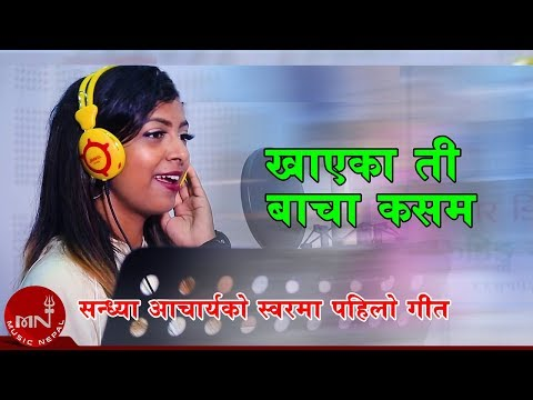 (Khayeka Ti Bacha Kasam - Sandhya Acharya | New Nepali Adhunik Song 2075/2018 - Duration: 4 minutes, 16 seconds.)