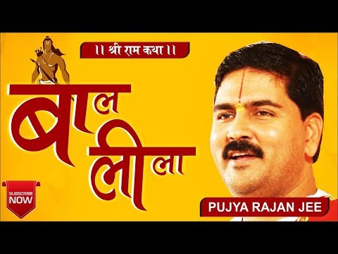 Baal Leela बाल लीला (shri Ram Katha) By Pujya Rajan Jee Maharaj Latest Bhajan Video